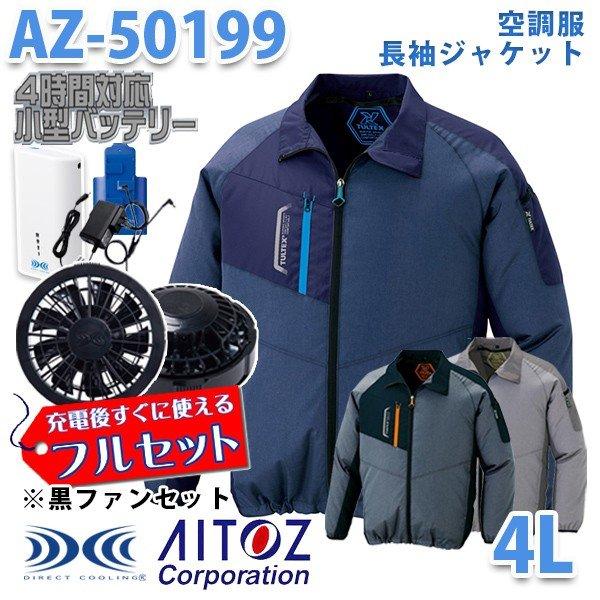 TULTEX AZ-50199 4L  空調服フルセット4時間対応 長袖ジャケット 男女兼用 ブラックファン AITOZ
