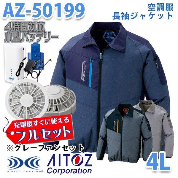 TULTEX AZ-50199 4L  空調服フルセット4時間対応 長袖ジャケット 男女兼用 グレーファン AITOZ
