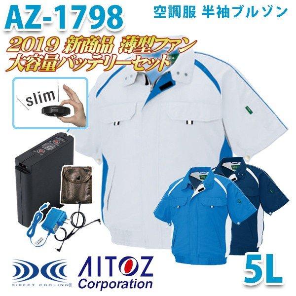 AZ-1798 AITOZ 2019新 薄型ファン 空調服フルセット8時間対応 半袖ブルゾンエコワーカー型 5L アイトス 刺繍無料キャンペーン中 SALEセール