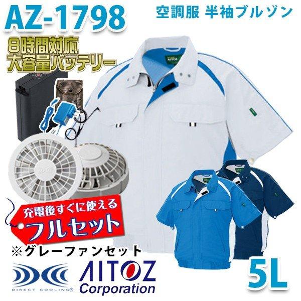 AZ-1798 AITOZ 空調服フルセット8時間対応 半袖ブルゾンエコワーカー型 5L グレーファン アイトス 刺繍無料キャンペーン中 SALEセール