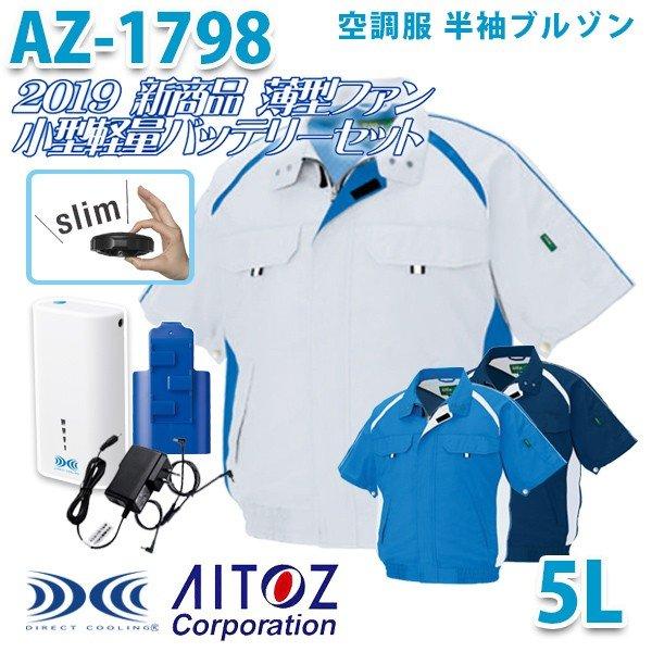 AZ-1798 AITOZ 2019新 薄型ファン 空調服フルセット4時間対応 半袖ブルゾンエコワーカー型 5L アイトス 刺繍無料キャンペーン中 SALEセール