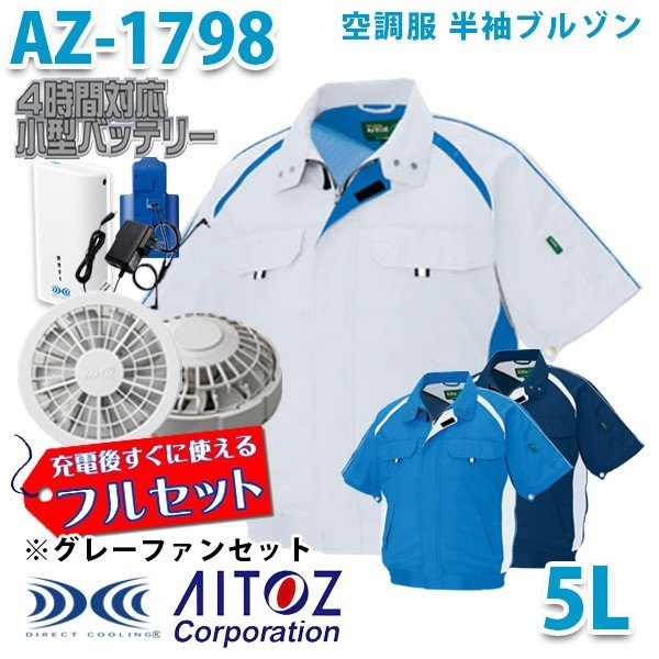 AZ-1798 AITOZ 空調服フルセット4時間対応 半袖ブルゾンエコワーカー型 5L グレーファン アイトス 刺繍無料キャンペーン中 SALEセール