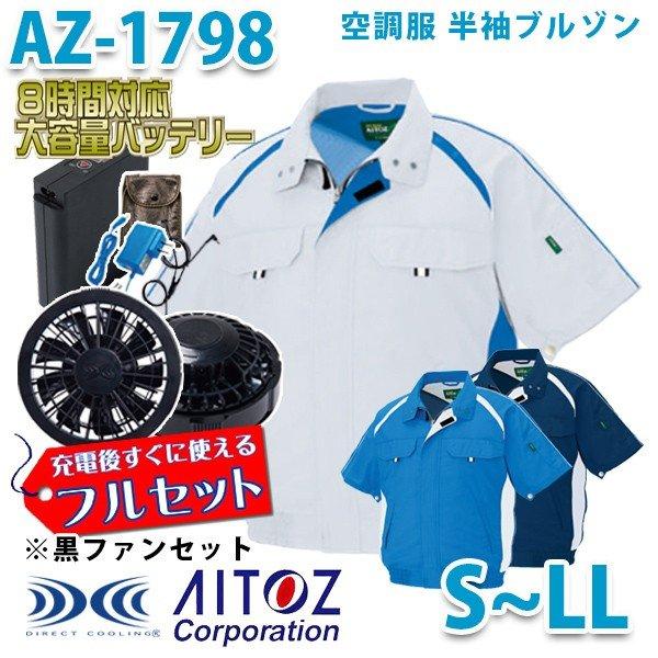 AZ-1798 AITOZ 空調服フルセット8時間対応 半袖ブルゾンエコワーカー型 SからLL ブラックファン アイトス 刺繍無料キャンペーン中 SALEセール