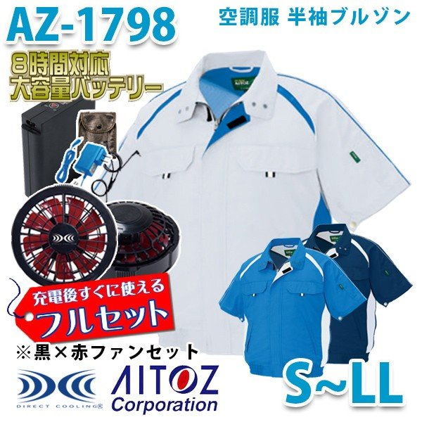 AZ-1798 AITOZ 空調服フルセット8時間対応 半袖ブルゾンエコワーカー型 SからLL 黒×赤ファン アイトス 刺繍無料キャンペーン中 SALEセール
