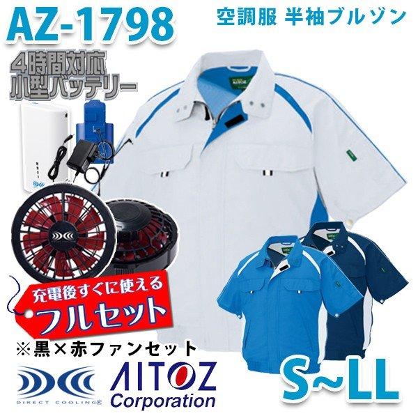 AZ-1798 AITOZ 空調服フルセット4時間対応 半袖ブルゾンエコワーカー型 SからLL 黒×赤ファン アイトス 刺繍無料キャンペーン中 SALEセール
