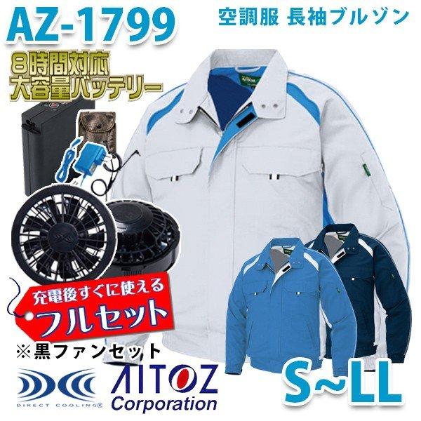 AZ-1799 AITOZ 空調服フルセット8時間対応 長袖ブルゾンエコワーカー型 SからLL ブラックファン アイトス 刺繍無料キャンペーン中 SALEセール