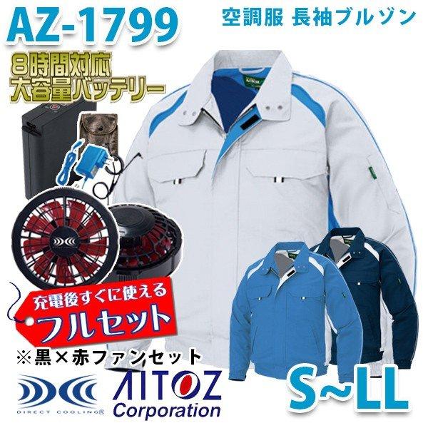 AZ-1799 AITOZ 空調服フルセット8時間対応 長袖ブルゾンエコワーカー型 SからLL 黒×赤ファン アイトス 刺繍無料キャンペーン中 SALEセール