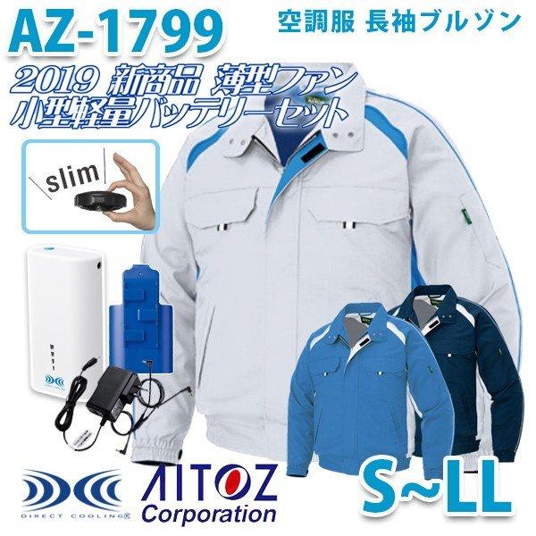 AZ-1799 AITOZ 2019新 薄型ファン 空調服フルセット4時間対応 長袖ブルゾンエコワーカー型 SからLL アイトス 刺繍無料キャンペーン中 SALEセール