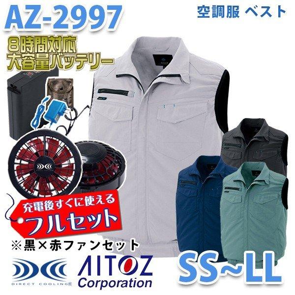 AZITO AZ-2997 SSからLL  空調服フルセット8時間対応 ベスト 男女兼用 黒×赤ファン AITOZ