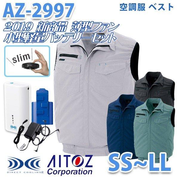 AZITO 2019新 薄型ファン AZ-2997 SSからLL 空調服フルセット 4時間 ベスト 男女兼用 AITOZ