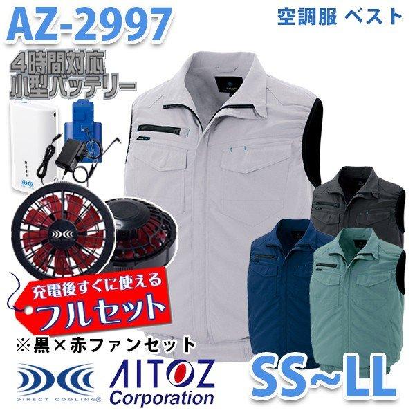 AZITO AZ-2997 SSからLL  空調服フルセット4時間対応 ベスト 男女兼用 黒×赤ファン AITOZ