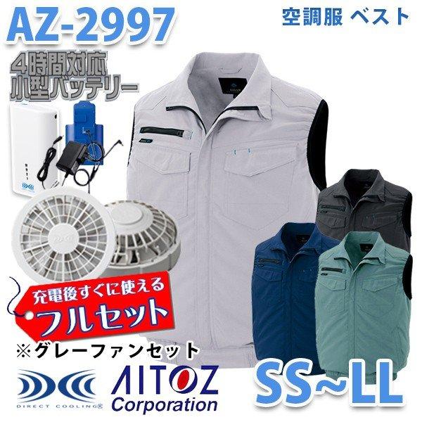 AZITO AZ-2997 SSからLL  空調服フルセット4時間対応 ベスト 男女兼用 グレーファン AITOZ