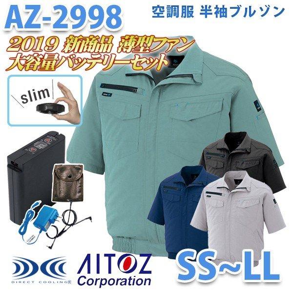 AZITO 2019新 薄型ファン AZ-2998 SSからLL 空調服フルセット 8時間 半袖ブルゾン 男女兼用 AITOZ
