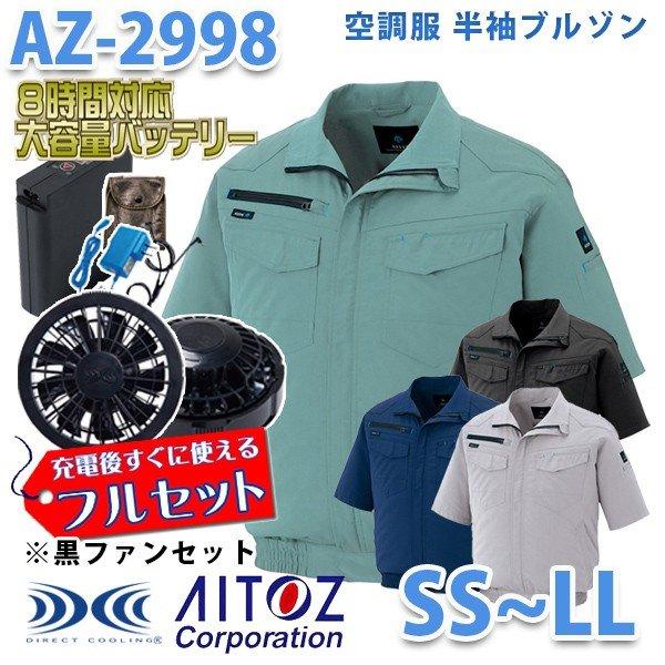 AZITO AZ-2998 SSからLL  空調服フルセット8時間対応 半袖ブルゾン 男女兼用 ブラックファン AITOZ