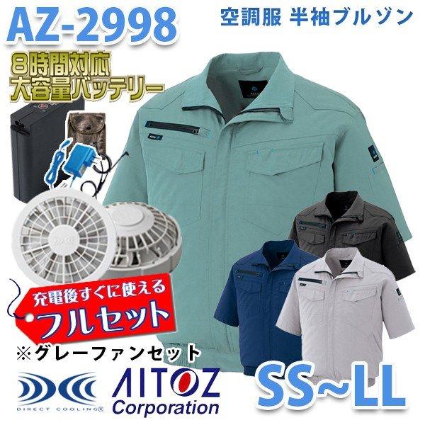 AZITO AZ-2998 SSからLL  空調服フルセット8時間対応 半袖ブルゾン 男女兼用 グレーファン AITOZ