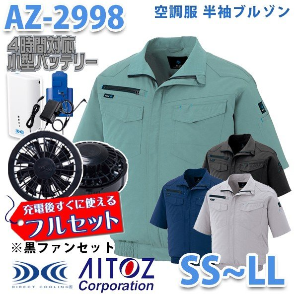 AZITO AZ-2998 SSからLL  空調服フルセット4時間対応 半袖ブルゾン 男女兼用 ブラックファン AITOZ