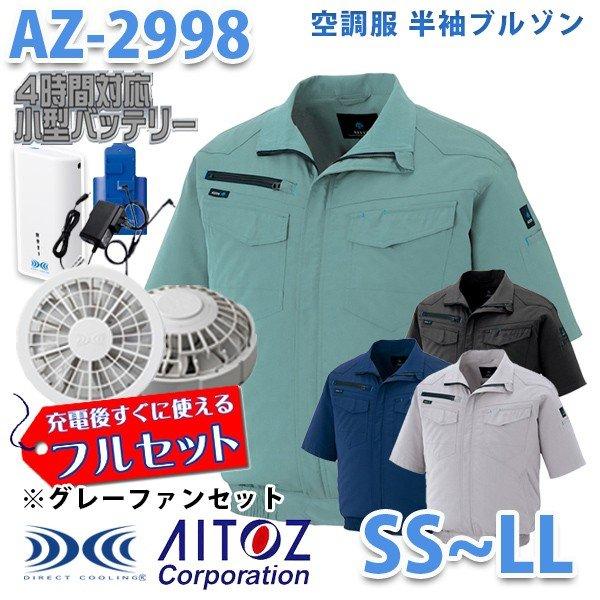 AZITO AZ-2998 SSからLL  空調服フルセット4時間対応 半袖ブルゾン 男女兼用 グレーファン AITOZ