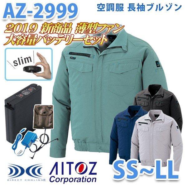 AZITO 2019新 薄型ファン AZ-2999 SSからLL 空調服フルセット 8時間 長袖ブルゾン 男女兼用 AITOZ