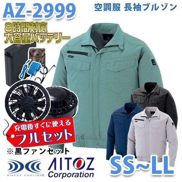 AZITO AZ-2999 SSからLL  空調服フルセット8時間対応 長袖ブルゾン 男女兼用 ブラックファン AITOZ