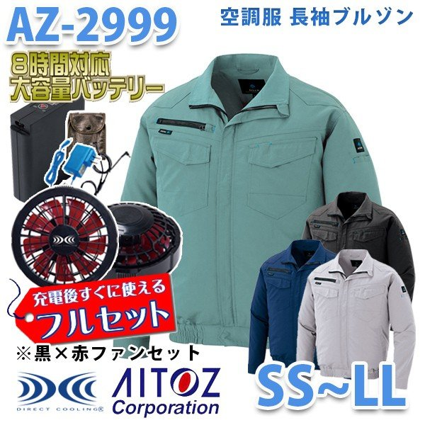 AZITO AZ-2999 SSからLL  空調服フルセット8時間対応 長袖ブルゾン 男女兼用 黒×赤ファン AITOZ