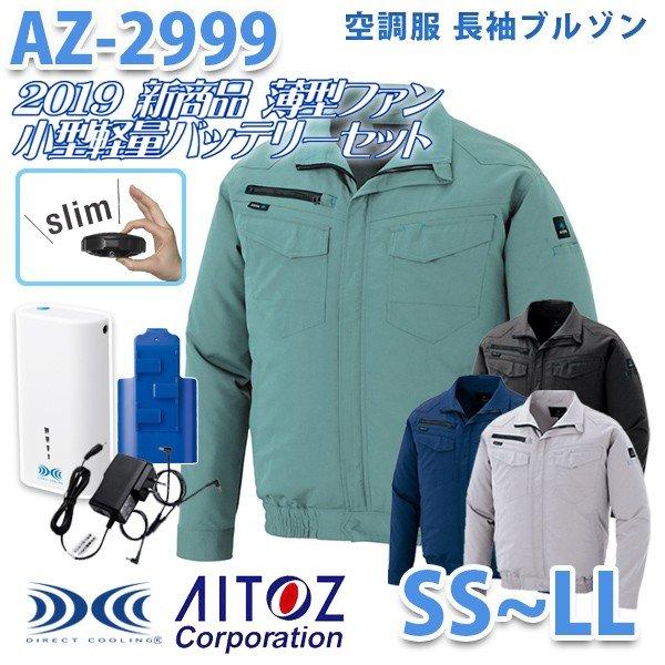 AZITO 2019新 薄型ファン AZ-2999 SSからLL 空調服フルセット 4時間 長袖ブルゾン 男女兼用 AITOZ
