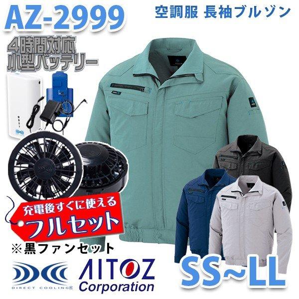 AZITO AZ-2999 SSからLL  空調服フルセット4時間対応 長袖ブルゾン 男女兼用 ブラックファン AITOZ