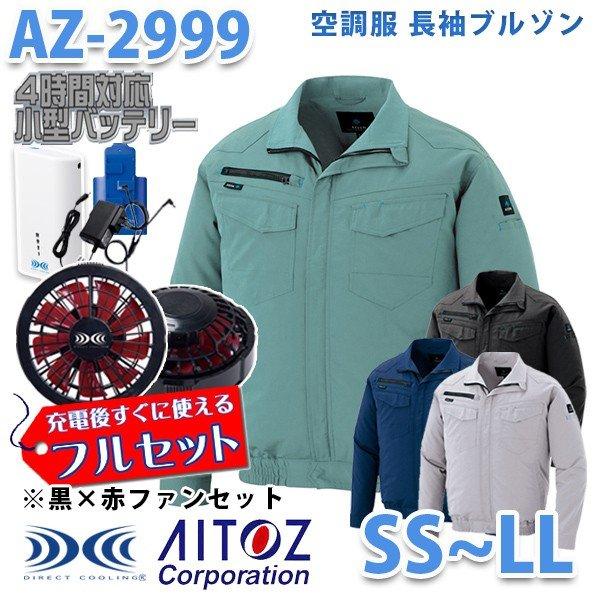 AZITO AZ-2999 SSからLL  空調服フルセット4時間対応 長袖ブルゾン 男女兼用 黒×赤ファン AITOZ