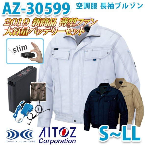 AZ-30599 AITOZ 2019新 薄型ファン 空調服フルセット8時間対応 長袖ブルゾン30530型 SからLL アイトス 刺繍無料キャンペーン中 SALEセール
