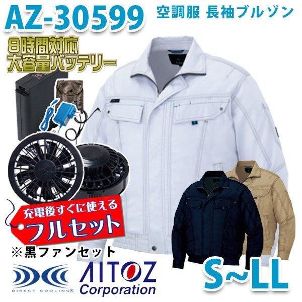 AZ-30599 AITOZ 空調服フルセット8時間対応 長袖ブルゾン30530型 SからLL ブラックファン アイトス 刺繍無料キャンペーン中 SALEセール