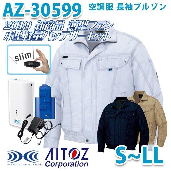 AZ-30599 AITOZ 2019新 薄型ファン 空調服フルセット4時間対応 長袖ブルゾン30530型 SからLL アイトス 刺繍無料キャンペーン中 SALEセール