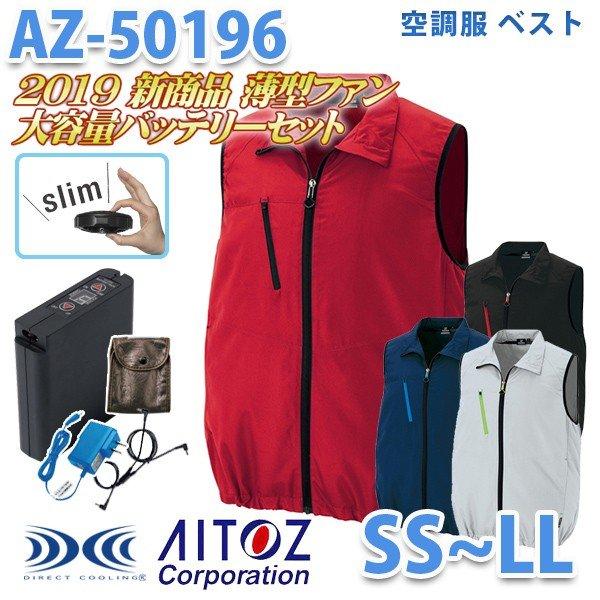 TULTEX 2019新 薄型ファン AZ-50196 SSからLL 空調服フルセット 8時間 ベスト 男女兼用 AITOZ