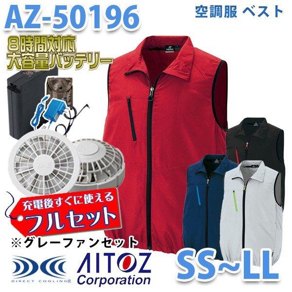 TULTEX AZ-50196 SSからLL  空調服フルセット8時間対応 ベスト 男女兼用 グレーファン AITOZ
