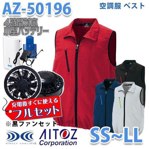 TULTEX AZ-50196 SSからLL  空調服フルセット4時間対応 ベスト 男女兼用 ブラックファン AITOZ