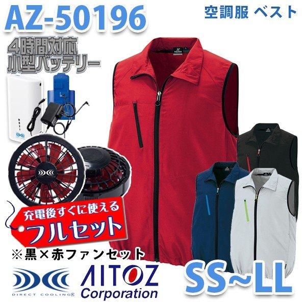 TULTEX AZ-50196 SSからLL  空調服フルセット4時間対応 ベスト 男女兼用 黒×赤ファン AITOZ
