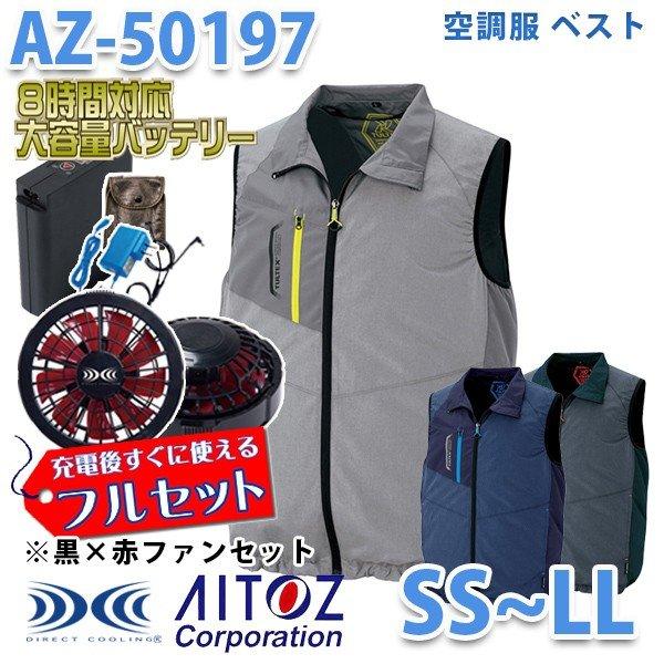 TULTEX AZ-50197 SSからLL  空調服フルセット8時間対応 ベスト 男女兼用 黒×赤ファン AITOZ