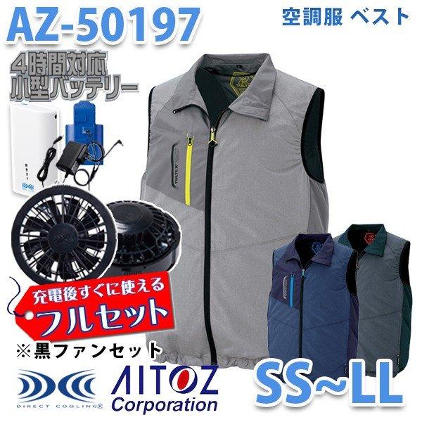 TULTEX AZ-50197 SSからLL  空調服フルセット4時間対応 ベスト 男女兼用 ブラックファン AITOZ