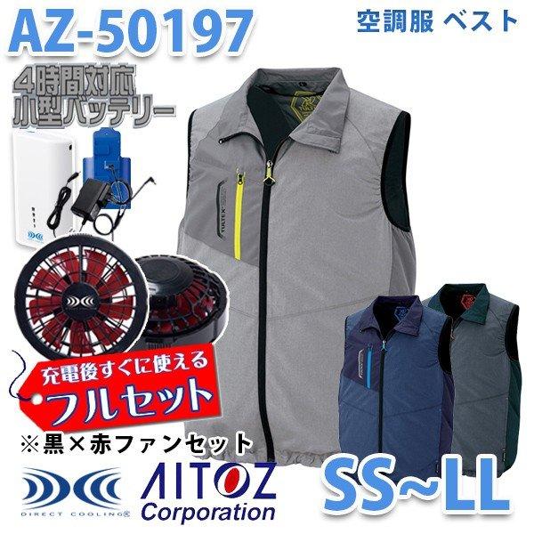 TULTEX AZ-50197 SSからLL  空調服フルセット4時間対応 ベスト 男女兼用 黒×赤ファン AITOZ