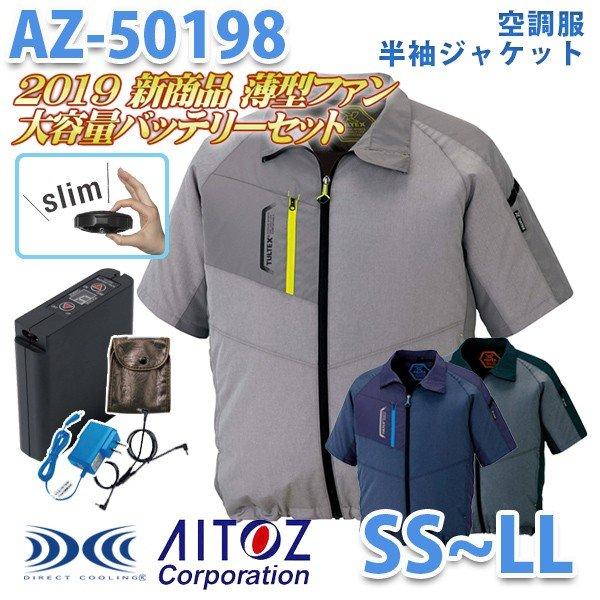 TULTEX 2019新 薄型ファン AZ-50198 SSからLL 空調服フルセット 8時間 半袖ジャケット 男女兼用 AITOZ