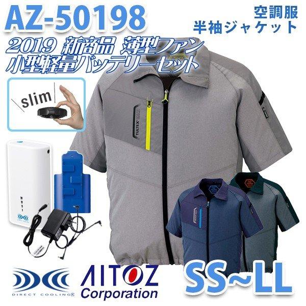 TULTEX 2019新 薄型ファン AZ-50198 SSからLL 空調服フルセット 4時間 半袖ジャケット 男女兼用 AITOZ