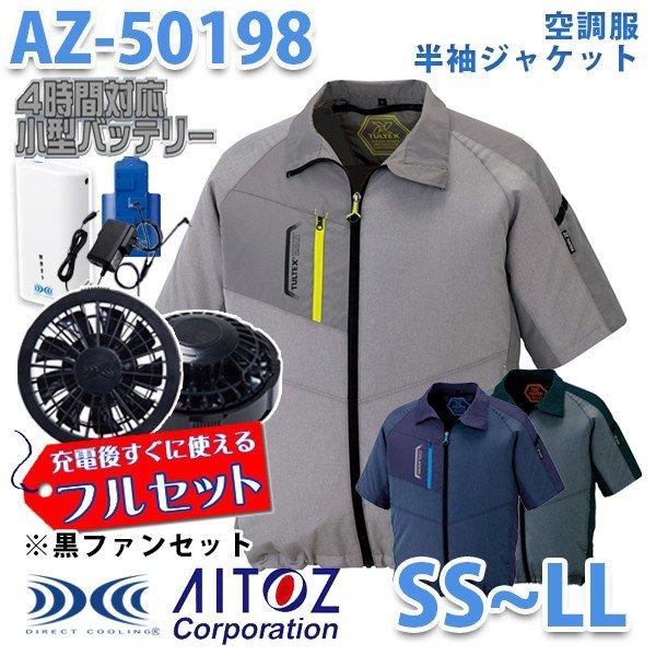 TULTEX AZ-50198 SSからLL  空調服フルセット4時間対応 半袖ジャケット 男女兼用 ブラックファン AITOZ