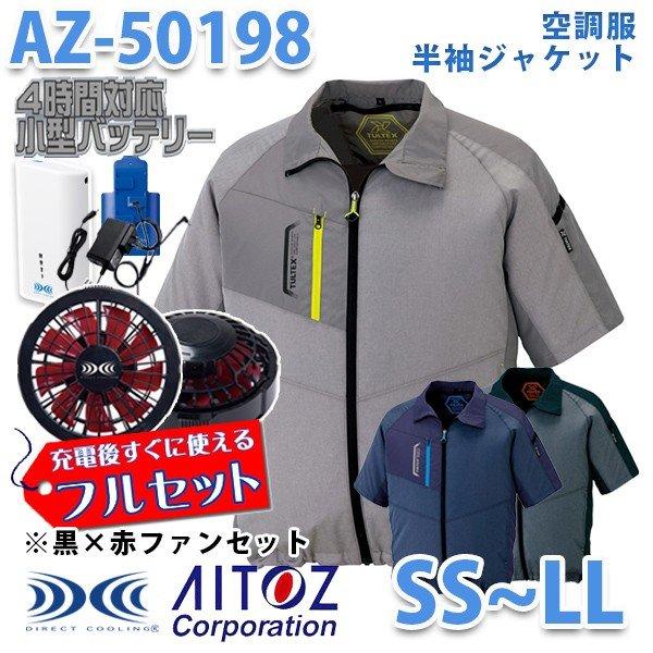 TULTEX AZ-50198 SSからLL  空調服フルセット4時間対応 半袖ジャケット 男女兼用 黒×赤ファン AITOZ