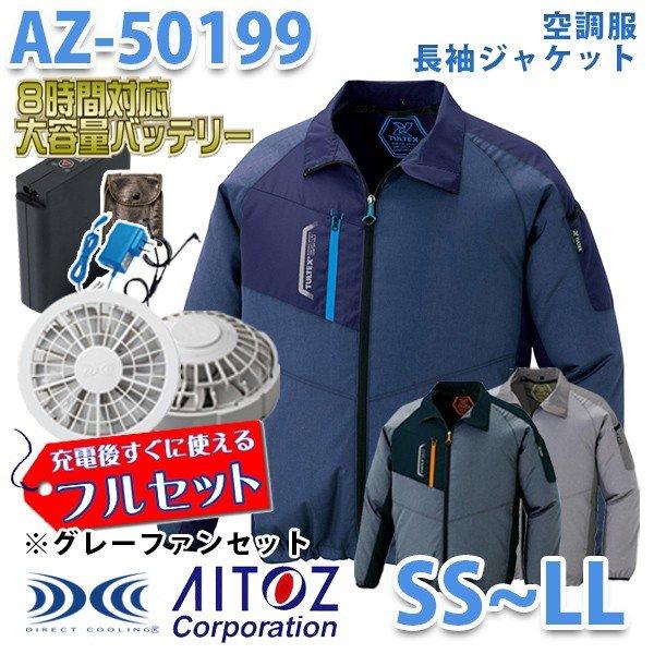 TULTEX AZ-50199 SSからLL  空調服フルセット8時間対応 長袖ジャケット 男女兼用 グレーファン AITOZ
