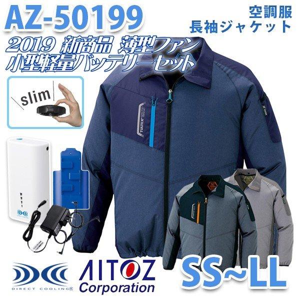 TULTEX 2019新 薄型ファン AZ-50199 SSからLL 空調服フルセット 4時間 長袖ジャケット 男女兼用 AITOZ