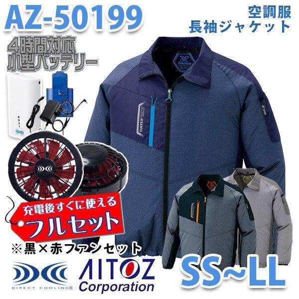 TULTEX AZ-50199 SSからLL  空調服フルセット4時間対応 長袖ジャケット 男女兼用 黒×赤ファン AITOZ