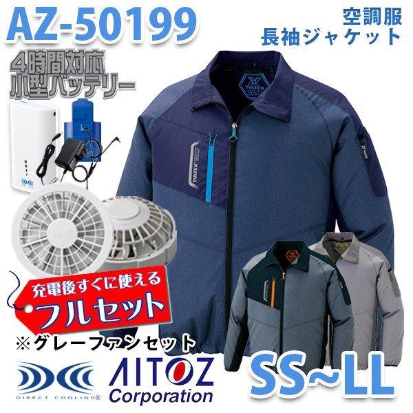 TULTEX AZ-50199 SSからLL  空調服フルセット4時間対応 長袖ジャケット 男女兼用 グレーファン AITOZ