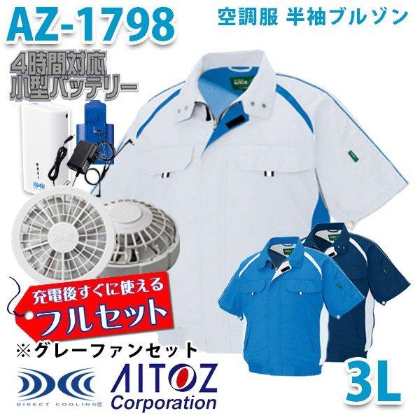 AZ-1798 AITOZ 空調服フルセット4時間対応 半袖ブルゾンエコワーカー型 3L グレーファン アイトス 刺繍無料キャンペーン中 SALEセール