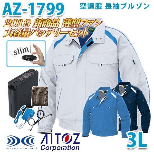 AZ-1799 AITOZ 2019新 薄型ファン 空調服フルセット8時間対応 長袖ブルゾンエコワーカー型 3L アイトス 刺繍無料キャンペーン中 SALEセール