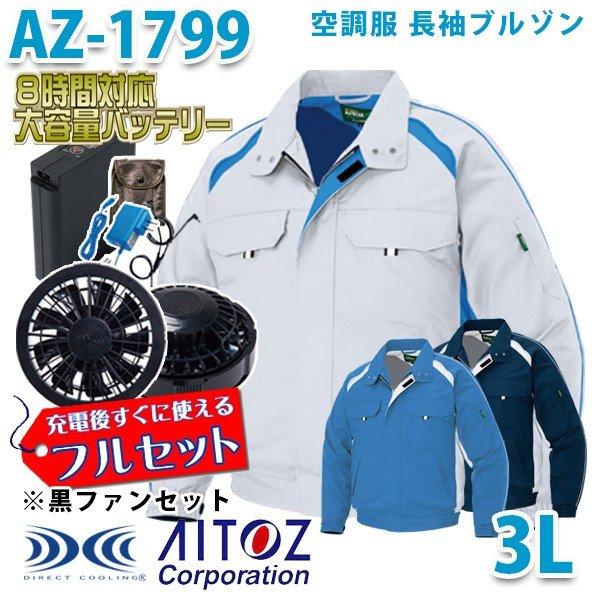 AZ-1799 AITOZ 空調服フルセット8時間対応 長袖ブルゾンエコワーカー型 3L ブラックファン アイトス 刺繍無料キャンペーン中 SALEセール