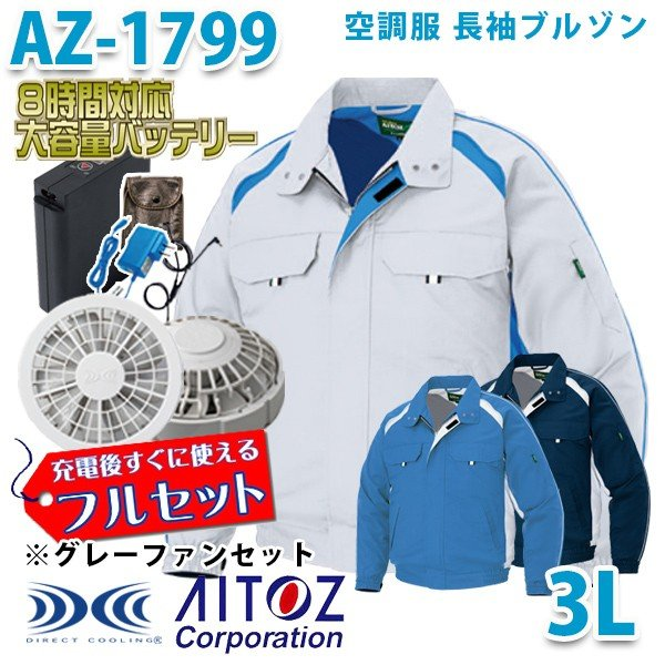 AZ-1799 AITOZ 空調服フルセット8時間対応 長袖ブルゾンエコワーカー型 3L グレーファン アイトス 刺繍無料キャンペーン中 SALEセール