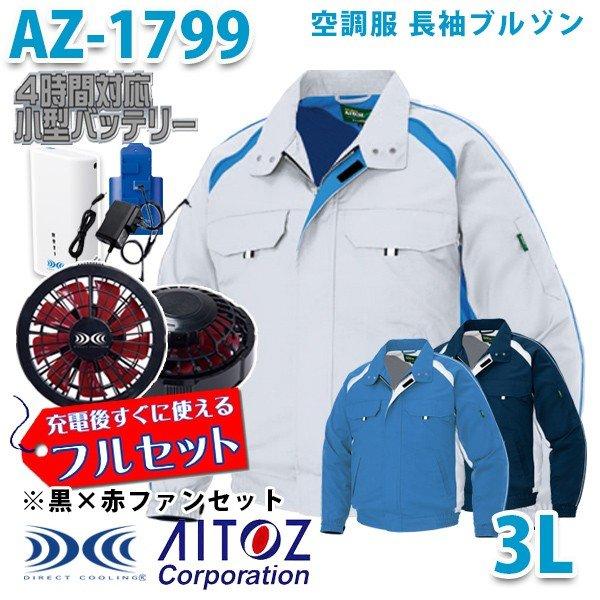 AZ-1799 AITOZ 空調服フルセット4時間対応 長袖ブルゾンエコワーカー型 3L 黒×赤ファン アイトス 刺繍無料キャンペーン中 SALEセール